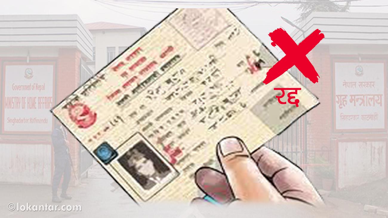 झूठो विवरण पेश गरी 'नेपाली नागरिक' : हालसम्म ३ सय नागरिकता रद्द, दिनेलाई हुन्छ त कारवाही ?