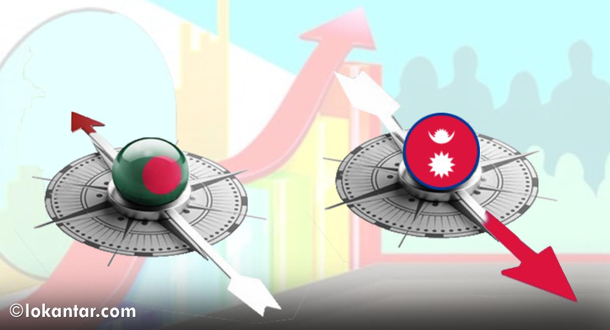बंगलादेशको लोभलाग्दो प्रगति :नेपालका लागि पाठ