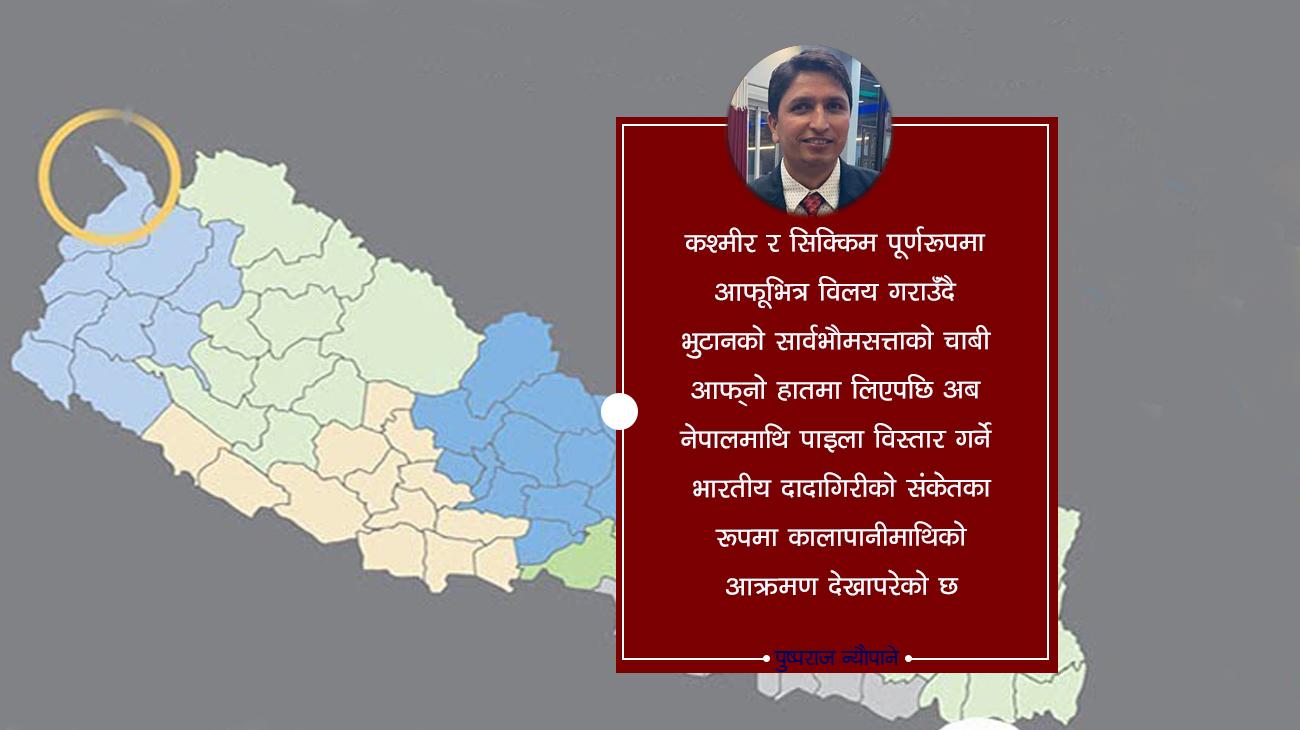 अवैध कब्जा र एकतर्फी नक्साविरुद्ध निर्णायक विन्दुमा नेपाल