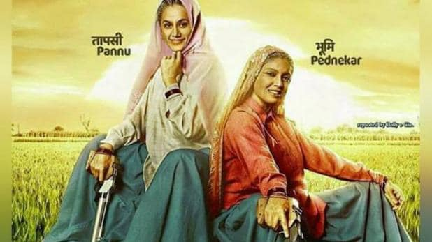 'साँड की आँख' फिल्मको टीजर सार्वजनिक, तापसी र भूमिको अनौठो लूक्स