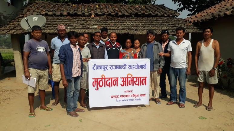 टीकापुर राजबन्दी सहयोगार्थ मुठी दान अभियानको थालनी