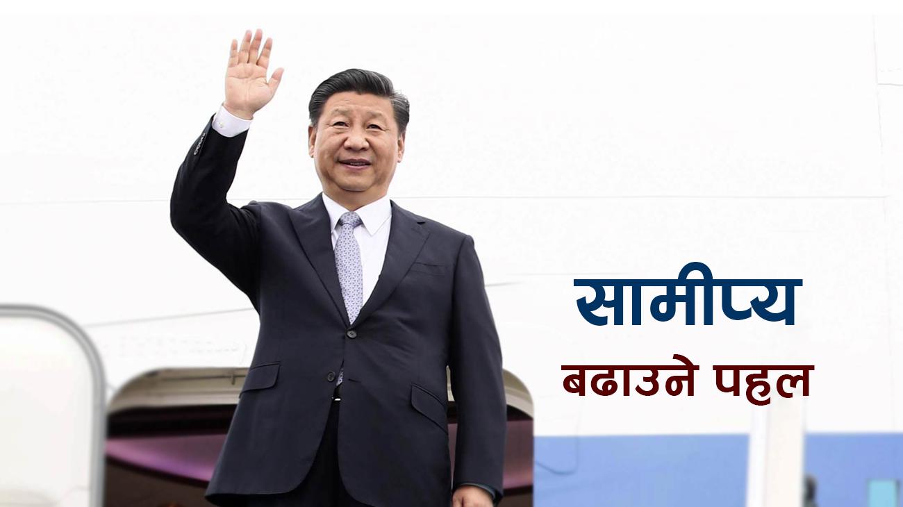 राष्ट्रपति शीको नेपाल भ्रमणअघि चिनियाँ नेतासहित काठमाडौंमा 'वार्मअप' अन्तरक्रिया !